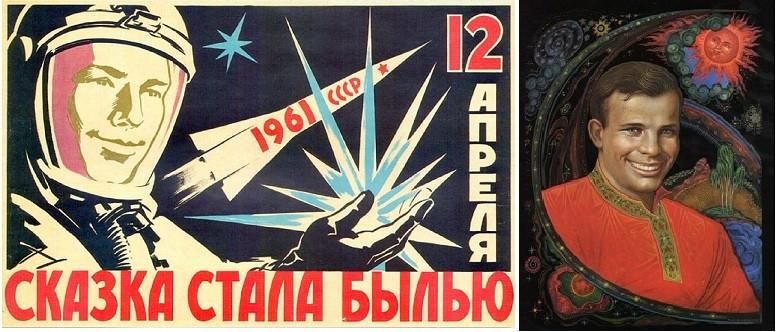 12 апреля Гагарин.JPG