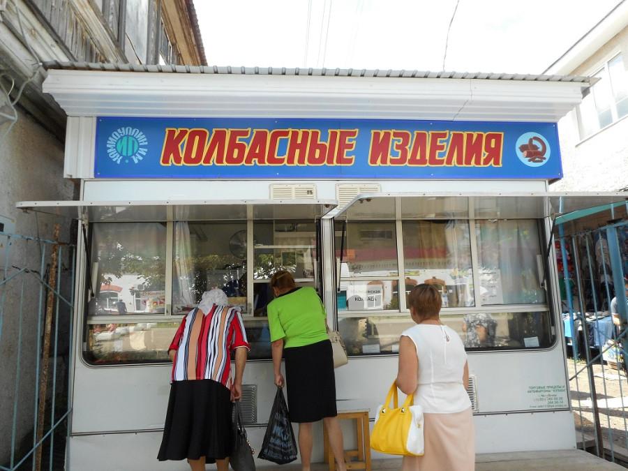 Колбаса 2015 07 26 (1).JPG
