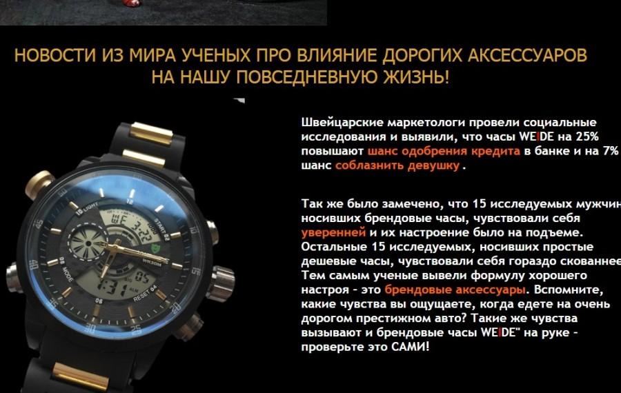 Часы WEIDE.jpg
