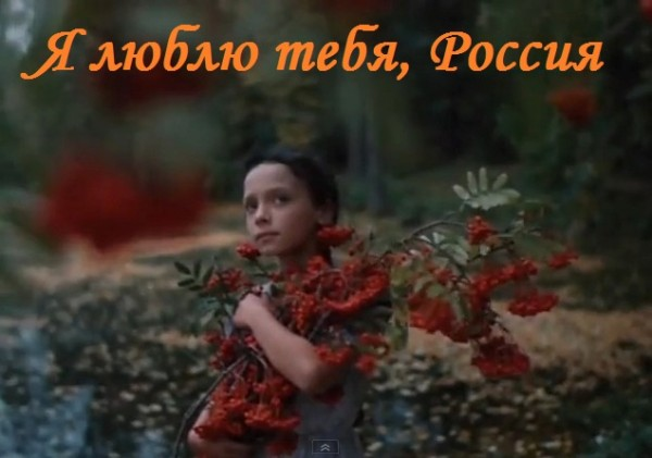 Россия моя.jpg