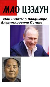 Мао о Путине.jpg