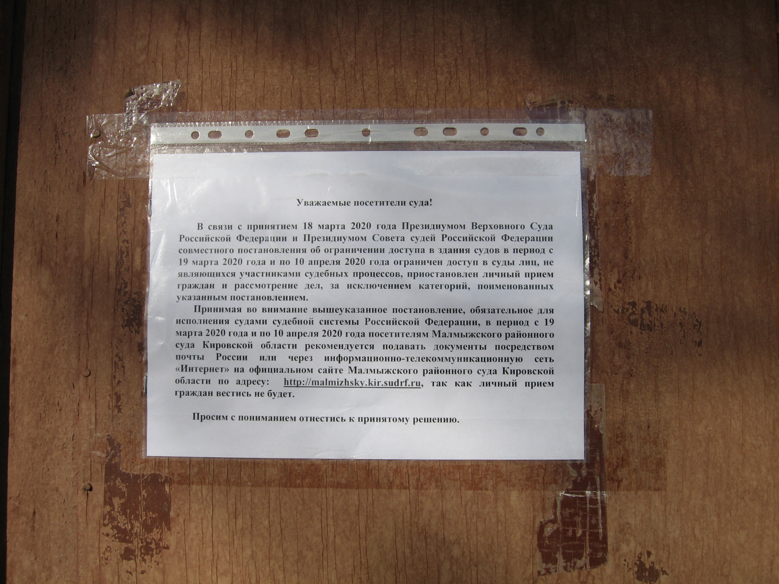 2020 03 20 Малмыж Суд.JPG