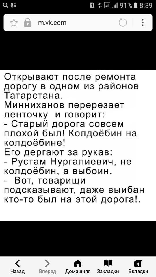 Миннеханов.jpg