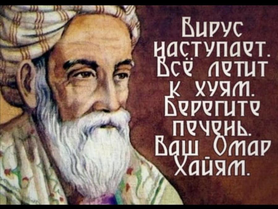 Омар Хайям.jpg