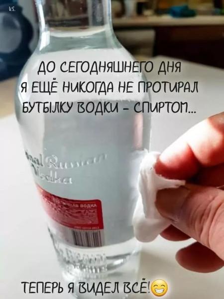 Водку спиртом.jpg