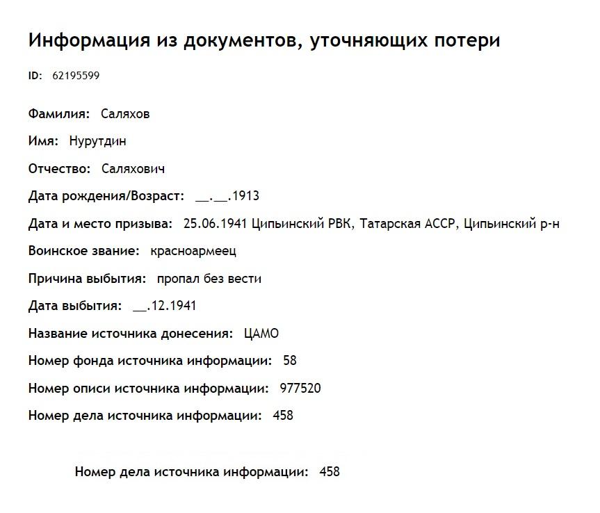 Саляхов.jpg