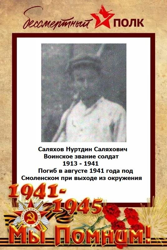Саляхов Нуртдин 1913 - 1941.jpg