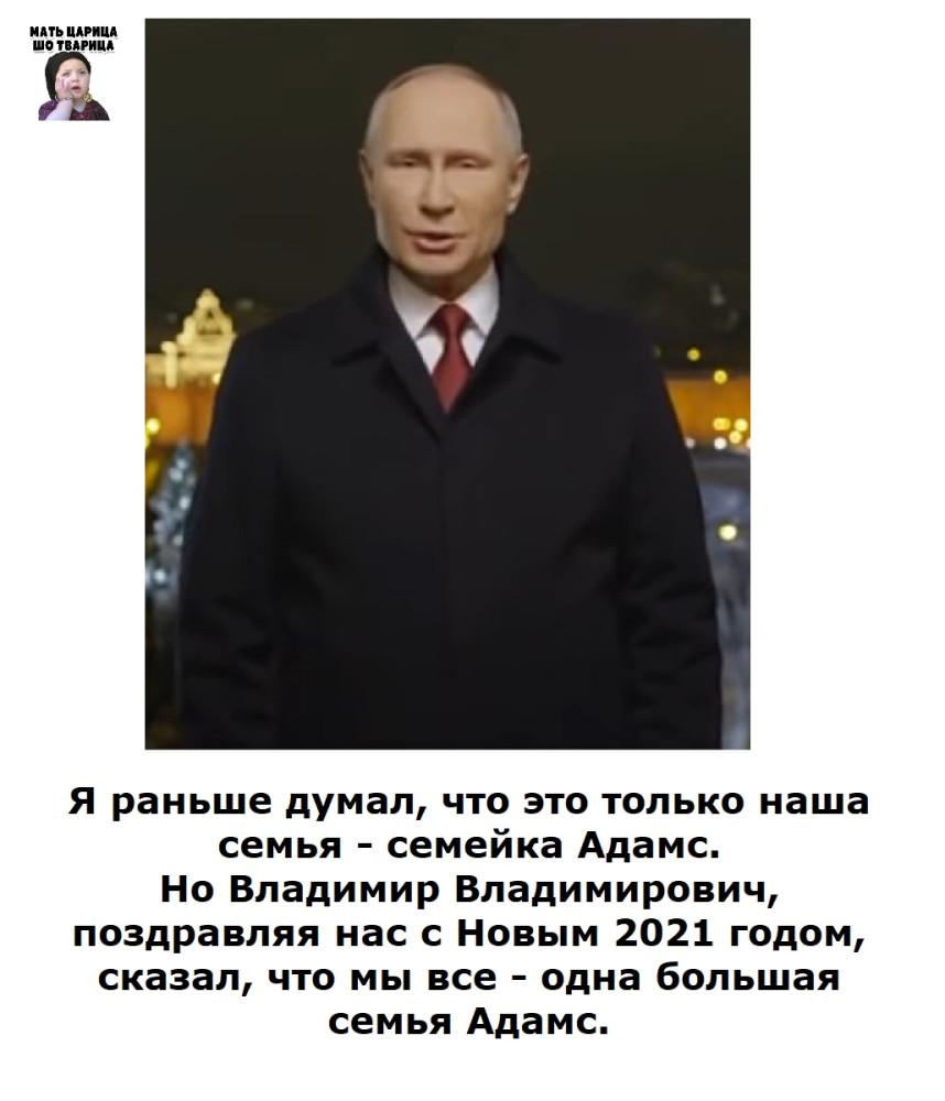 Путин 2021-1.jpg
