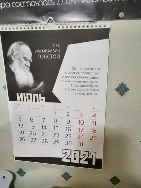 2021 09 01 Календари (2).jpg