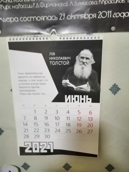 2021 09 01 Календари (4).jpg
