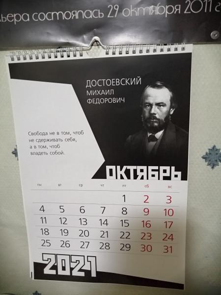 2021 09 01 Календари (5).jpg