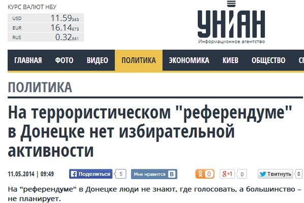 Укрская пропагандония