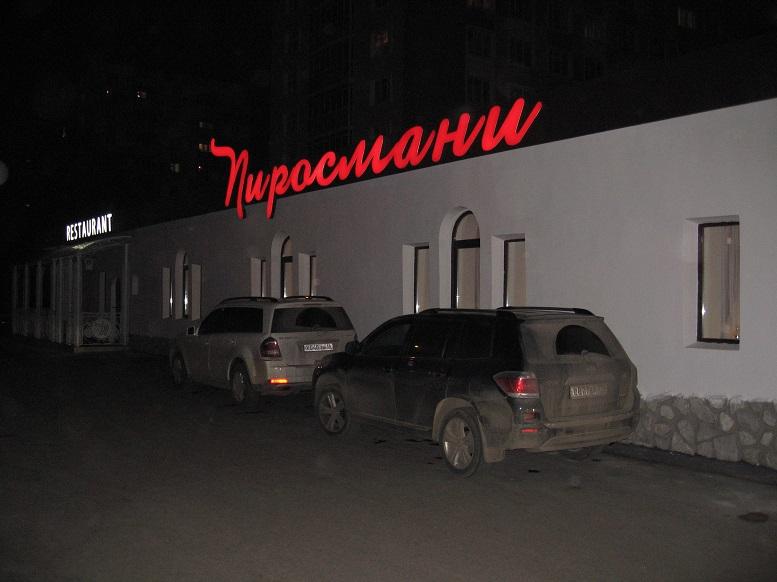 Пиросмани (2)
