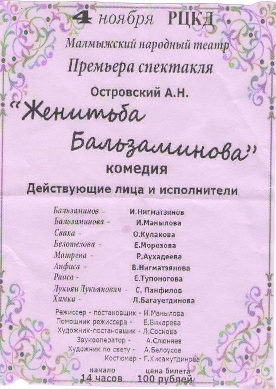 01 Театр 2014 11 04 Программка