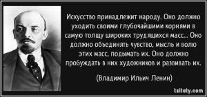 tsitaty-искусство-принадлежит-народу-оно-должно-уходить-владимир-ильич-ленин-119780