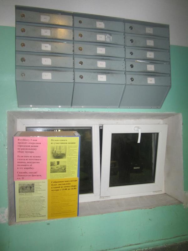 Ящик для макулатуры в подъезде прием макулатуры челябинск