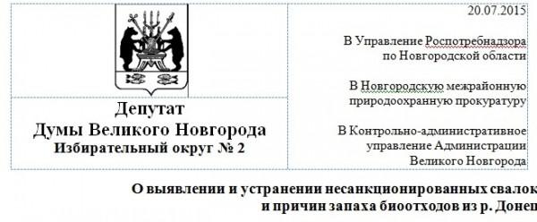 Донец в ЖЖ1