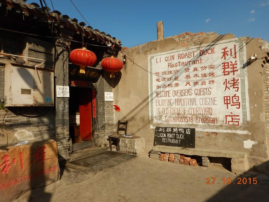 Старинный китайский ресторанчик.JPG