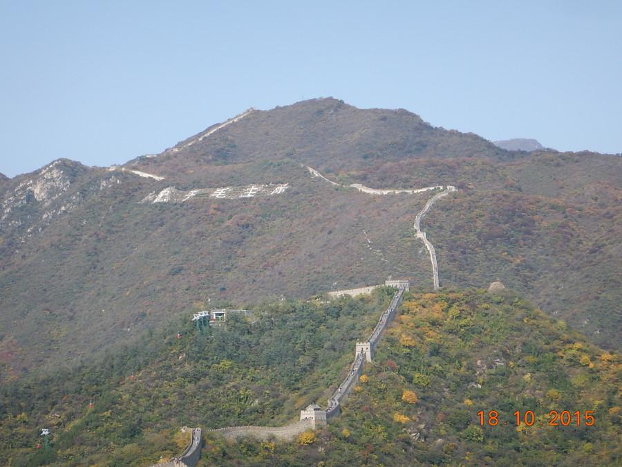 Великая китайская стена.JPG