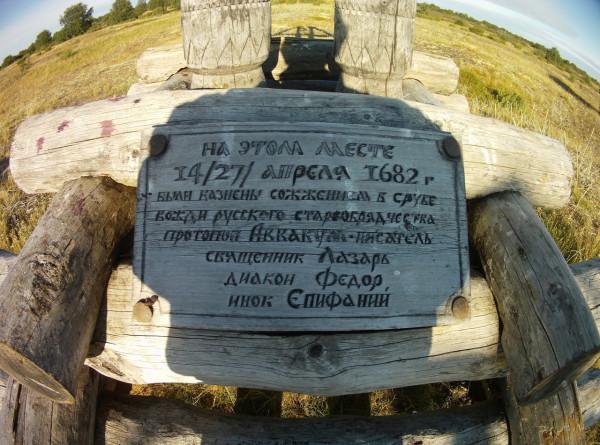 Памятная табличка на месте бывшего сруба