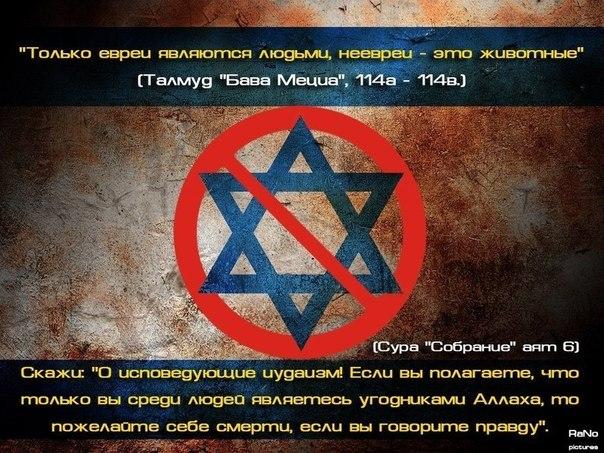 Картинки по запросу евреи убийцы