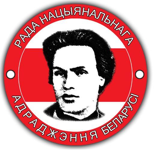 кола з выявай Кастуся Каліноўскага
