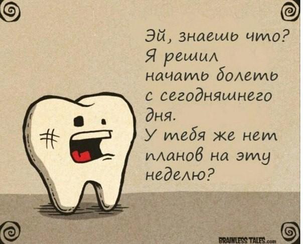 Картинка про больной зуб смешные