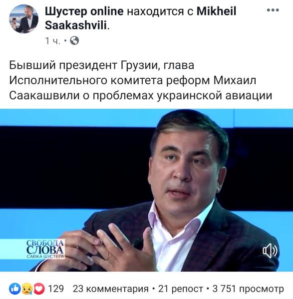 Чому украинцы не сокилы и не летают