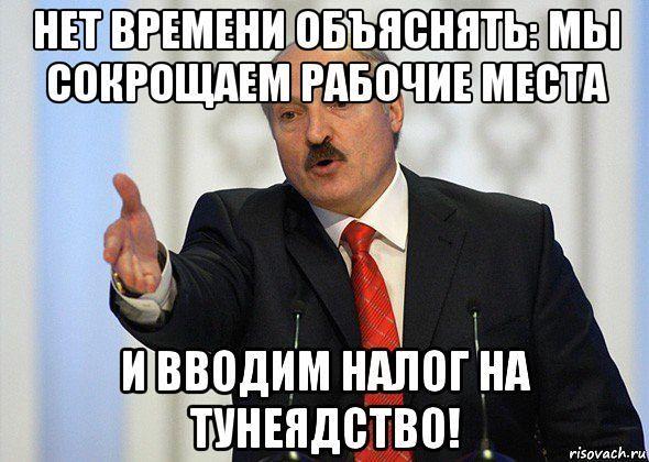Политическое самоубийство Лукашенко фото