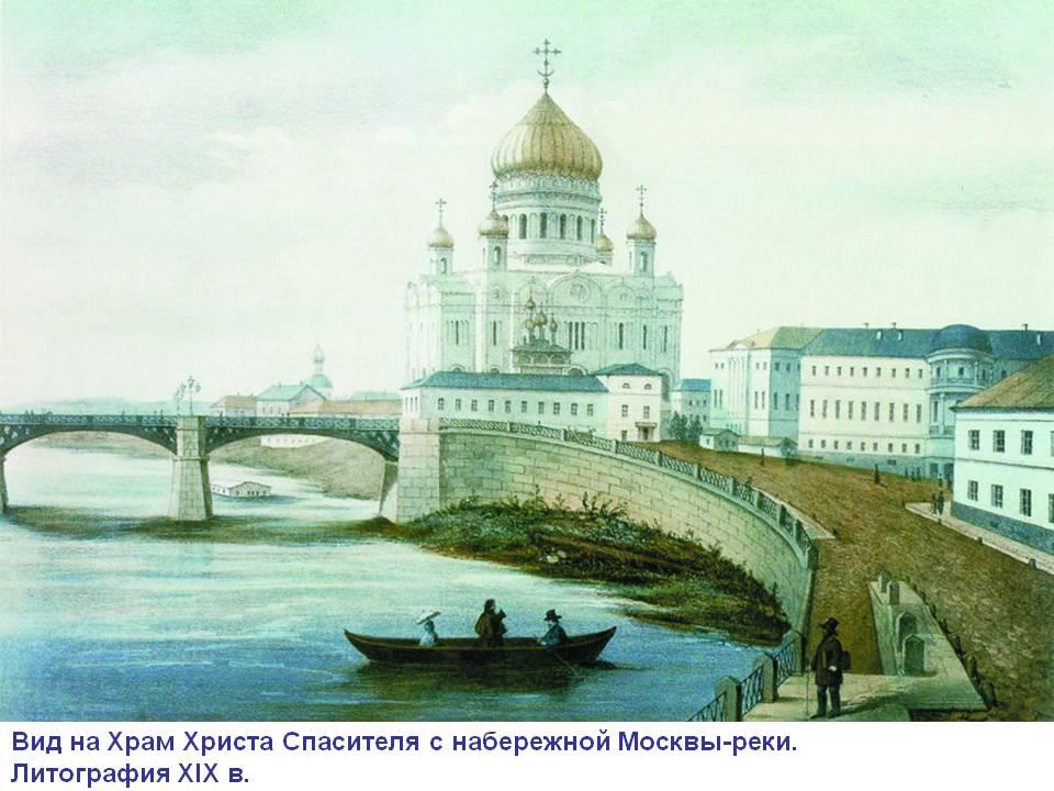 0003-003-Vid-na-KHram-KHrista-Spasitelja-s-naberezhnoj-Moskvy-reki