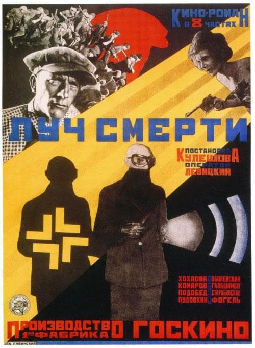 affiche-le-rayon-de-la-mort-the-death-ray-1925-1