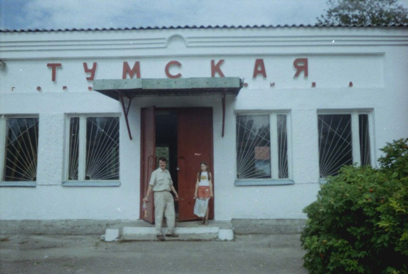 Здание ст. Тумская, август 2004 г. (А. Белаш)