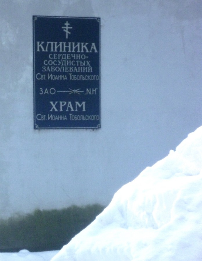 10 - Храм клиники