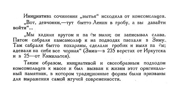 medium_1925 - Покойнишный вой по Ленине - 7