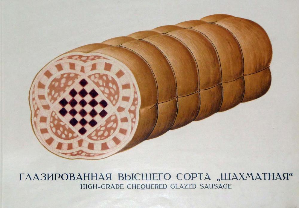1938 - Колбасы и мясокопчености - 21