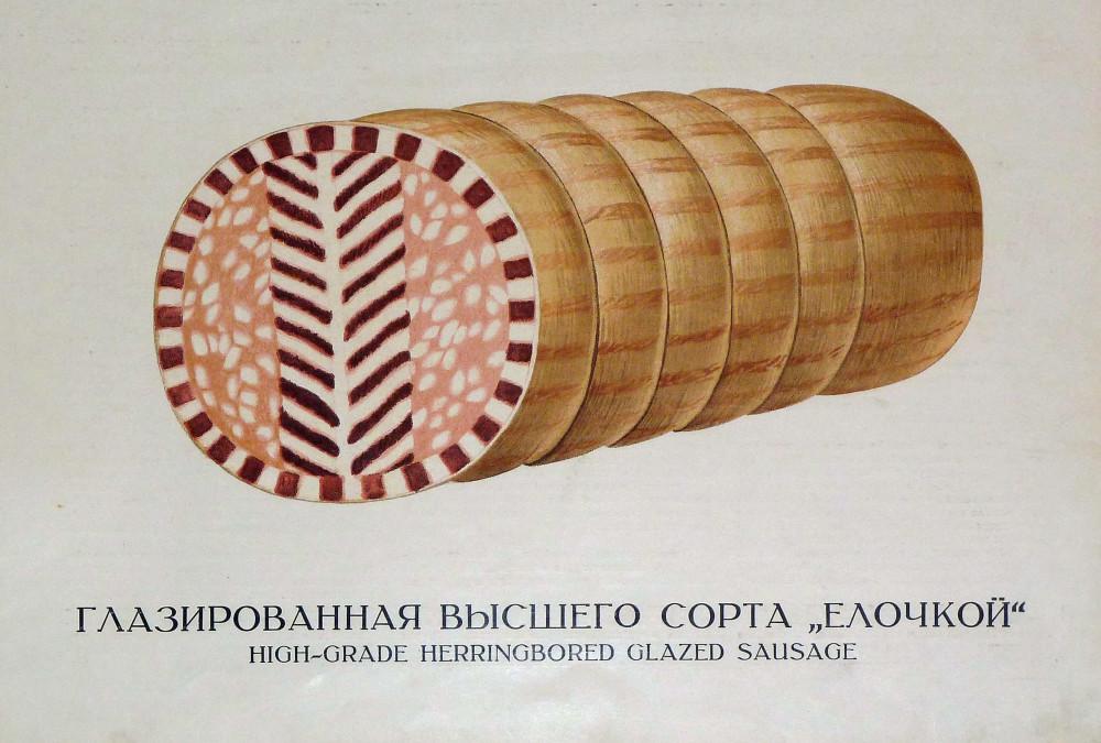 1938 - Колбасы и мясокопчености - 19