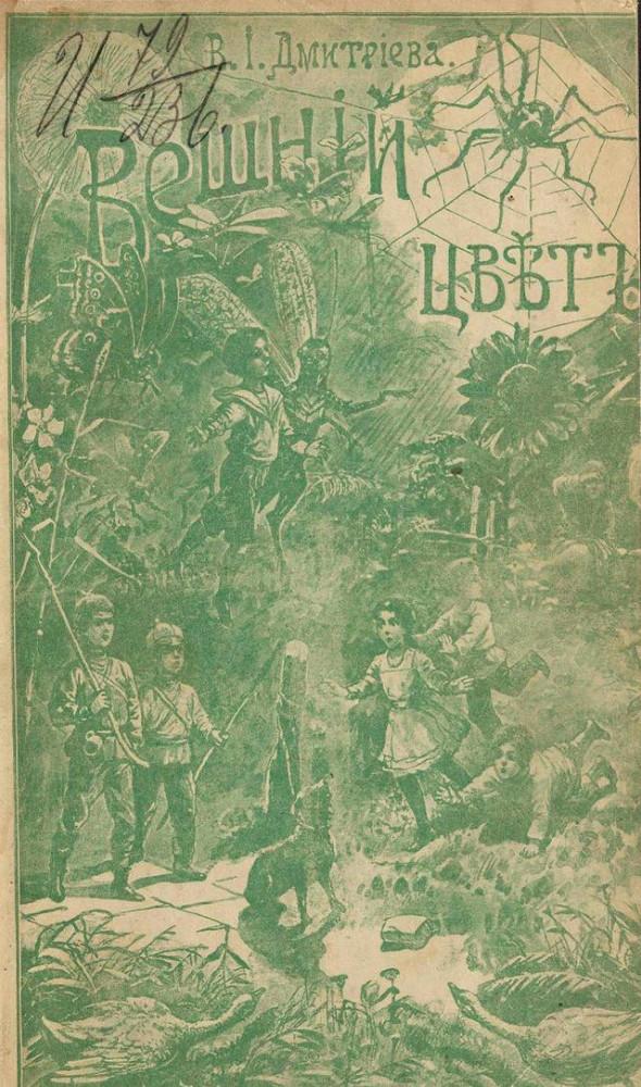 1911 - Вешний цвет 01
