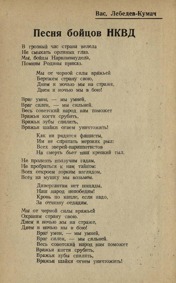 1942 - Подвиги чекистов - 8