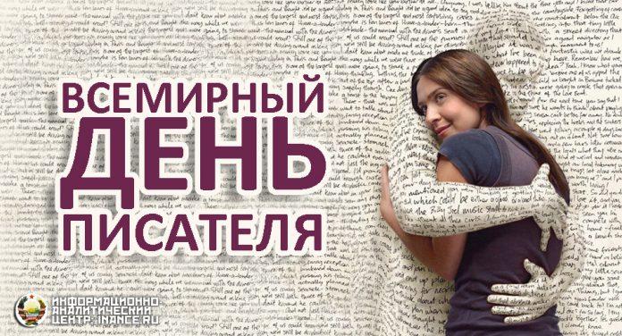 public-den-pisatelya-696x376
