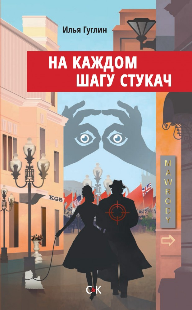 23177066-ilya-guglin-na-kazhdom-shagu-stukach.jpg_330
