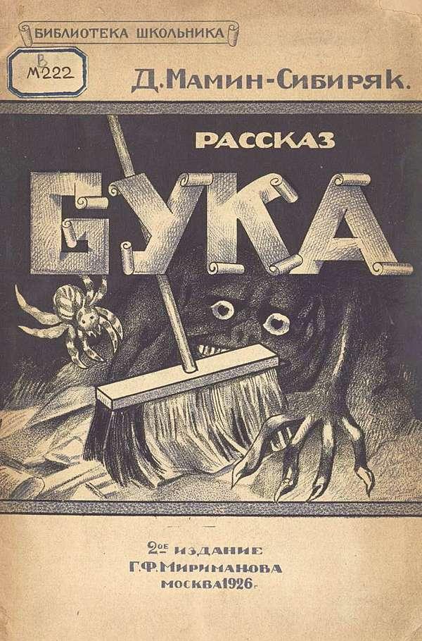 medium_1925 - Бука