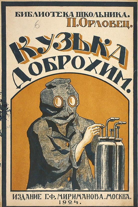 1924 - Кузька Доброхим