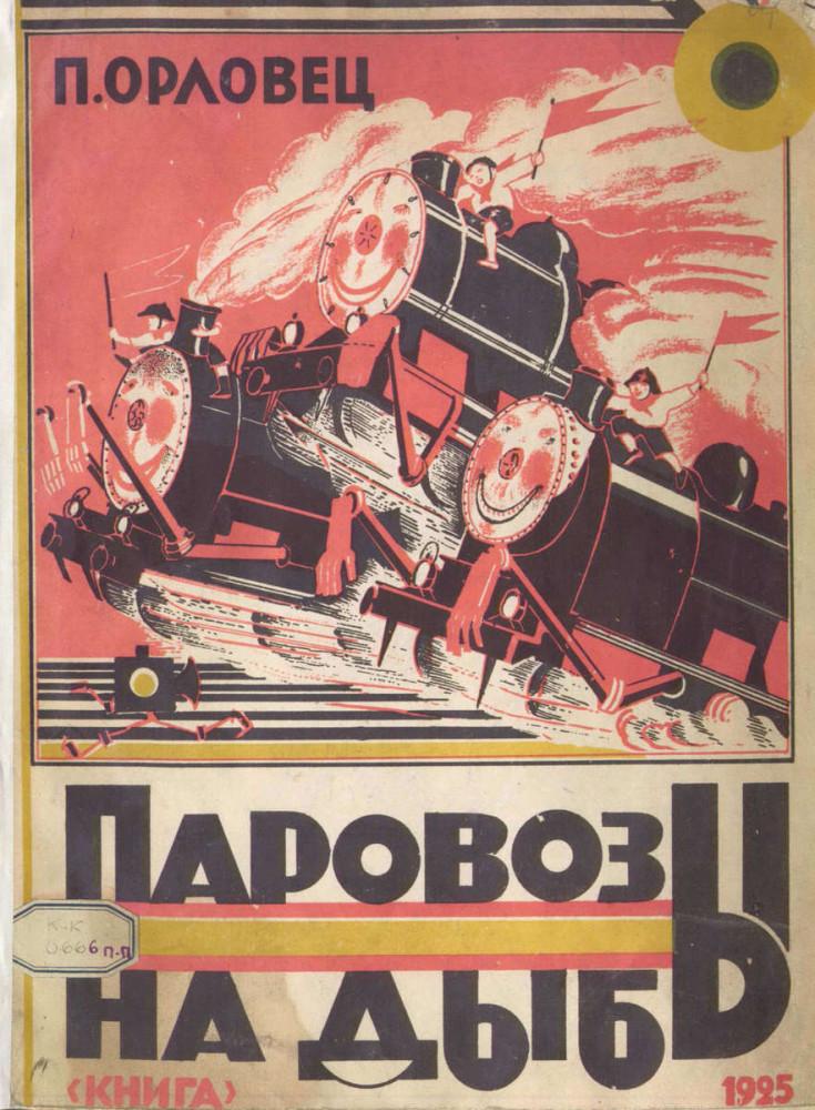 1925 - Паровозы на дыбы