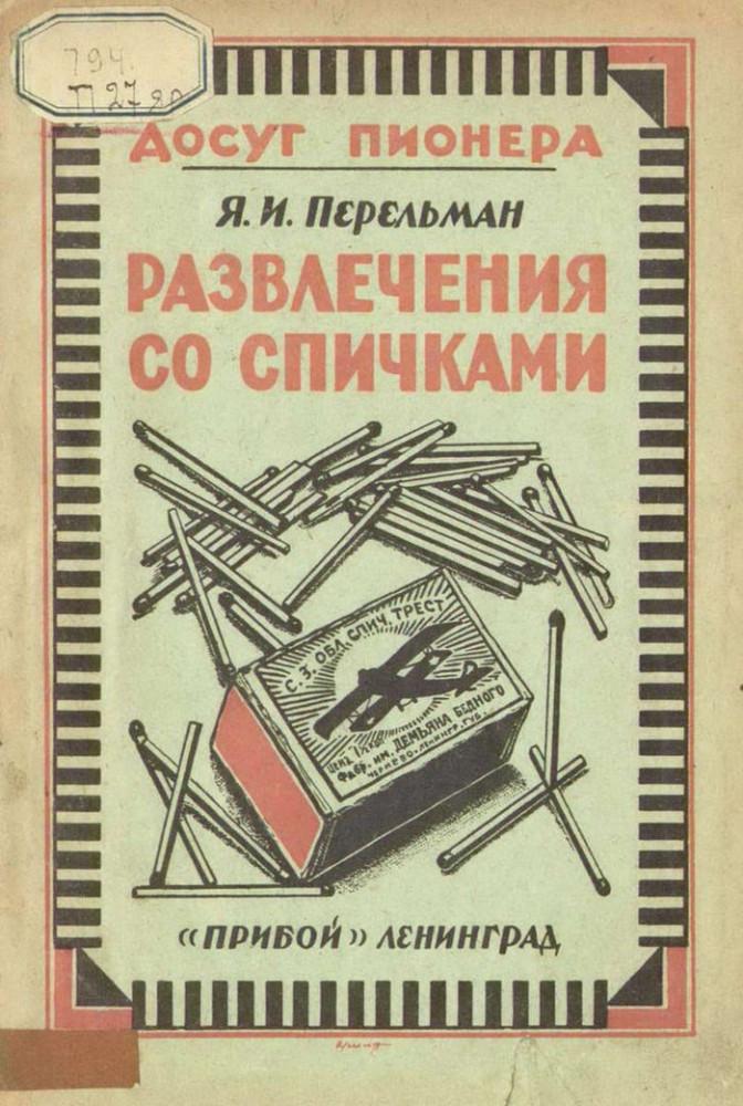 обложки-детские-книжки-стиль-безумие-6236650