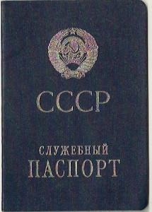 Загранпаспорт СССР 1