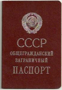 Загранпаспорт СССР 2