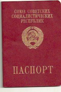 Загранпаспорт СССР 3