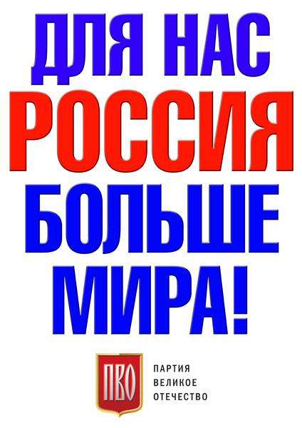 Dlya-nas-Rossiya-bolshe-mira-