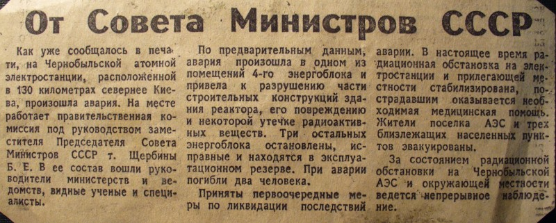 """Одно из первых сообщений об аварии на ЧАЭС.  Газета """"Правда"""""""