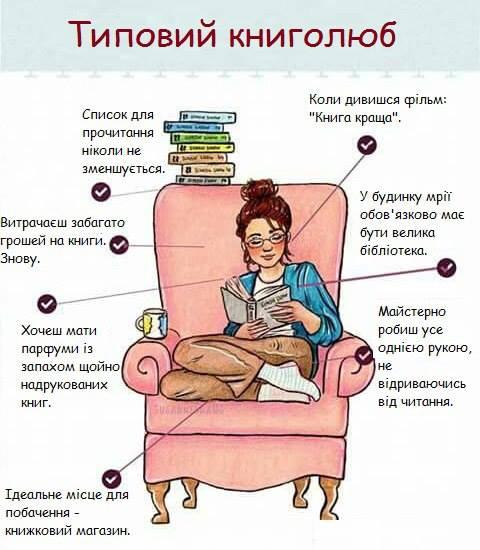 Типовий книголюб )))